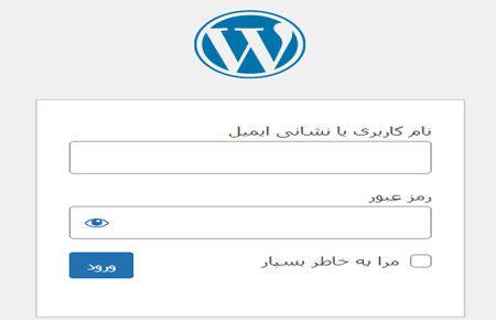 تغییر ایمیل مدیریت وردپرس از طریق پنل هاست